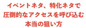 sukusho 2017-02-02 12.00.34