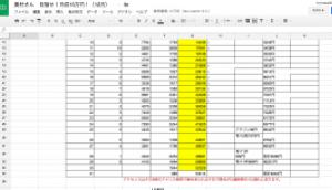sukusho 2017-02-02 17.39.53