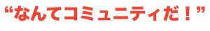 sukusho 2017-03-26 18.29.17