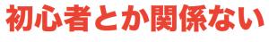 sukusho 2017-03-26 18.59.34