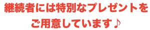 sukusho 2017-03-29 18.34.52