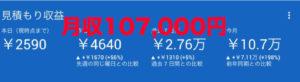 sukusho 2017-07-01 20.06.59