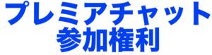 sukusho 2017-07-02 16.15.11