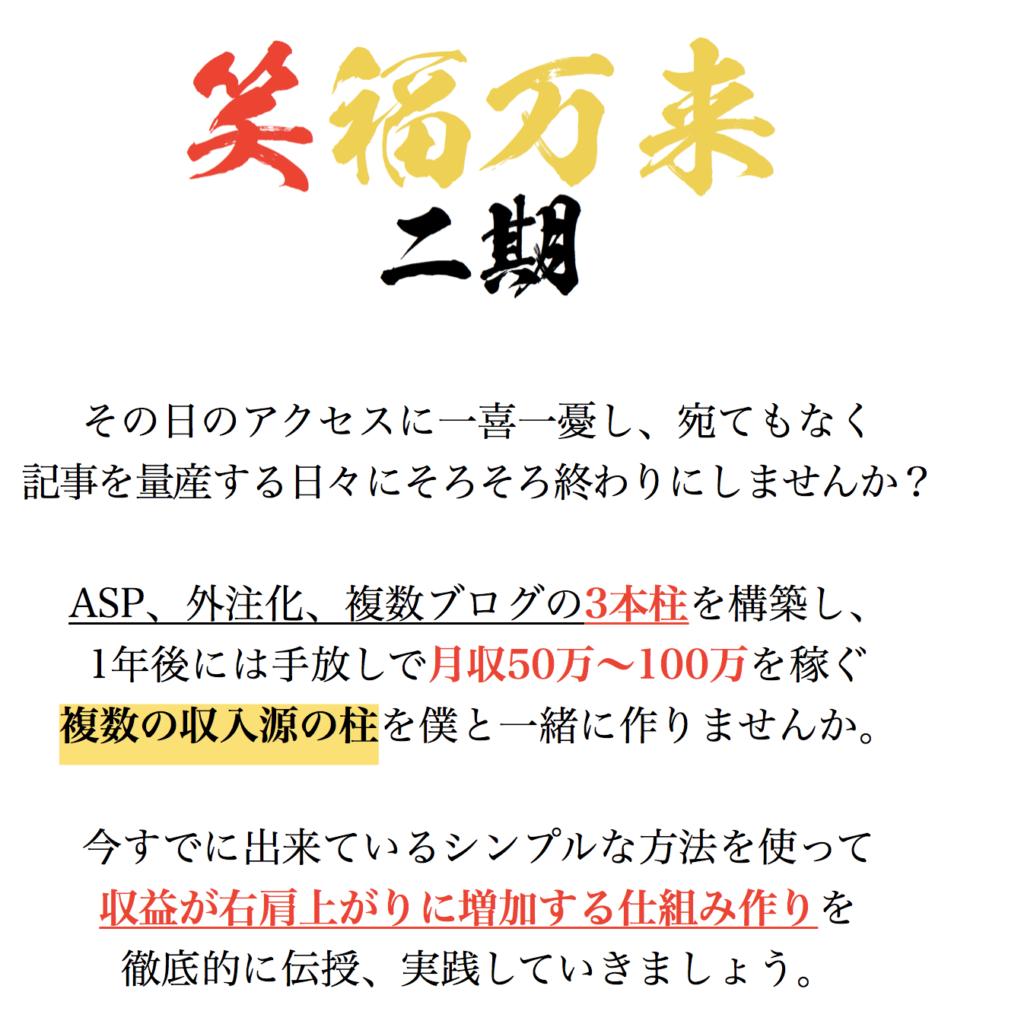 sukusho2018-08-12 18.40.32